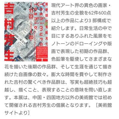 吉村芳生 超絶技巧を超えて展に行きました♪の記事に添付されている画像