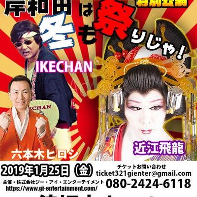 浪切ホール「伍代孝雄」参戦!!の記事に添付されている画像
