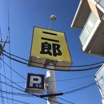 ラーメン二郎 八王子野猿街道店2の記事に添付されている画像