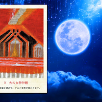 獅子座の満月は、自分に対する疑いを捨てて成功・・・の記事に添付されている画像