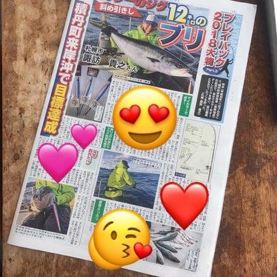 北海道積丹遊漁船RED MOON つり新聞!の記事に添付されている画像