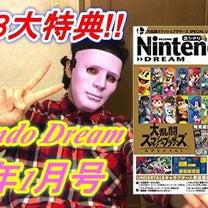 [YouTube] <豪華特典!!> Nintendo Dream 2019年1の記事に添付されている画像