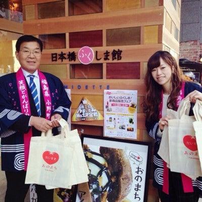 【※1/26(土)日本橋ふくしま館MIDETTE❗️小野町観光大使として売り子さの記事に添付されている画像
