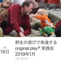 2019年1月のオリジナルプレイ®︎実践会の記事に添付されている画像