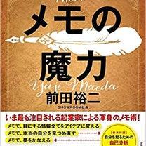 『メモの魔力』前田裕二 著の記事に添付されている画像