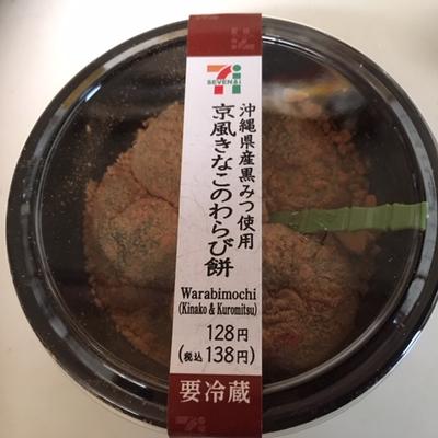 セブンスイーツ 第8弾 京風きなこのわらび餅(沖縄県産黒みつ使用)の記事に添付されている画像