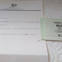 【大物当選】全国百貨店共通商品券10000円分♡ベストコスメのアンケートで当選~の記事に添付されている画像