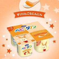 7m9d 離乳食66日目♡の記事に添付されている画像
