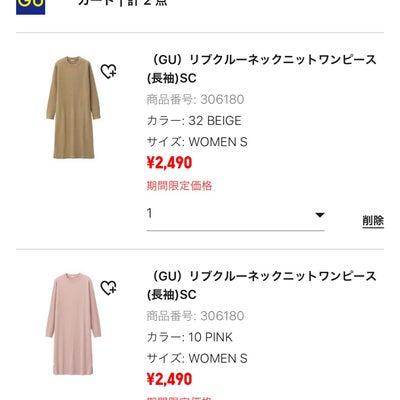"gu♡即買いした店舗完売の限定価格ワンぴ♪と、""【4色買い】大人気fifthのセの記事に添付されている画像"