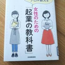 起業女子にオススメの本の記事に添付されている画像