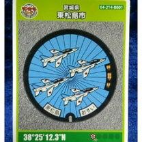 続々!マンホールカード:東松島市 《by もとやん》の記事に添付されている画像