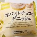 ホワイトチョコのデニッシュの画像