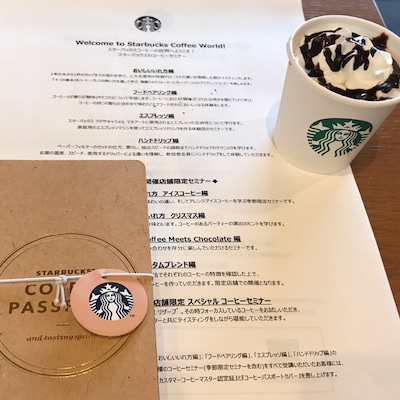 ☆スターバックス コーヒーセミナー Coffee Meets Chocolateの記事に添付されている画像