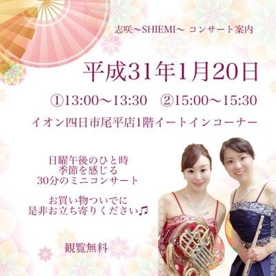 2019/01/20 志咲~SHIEMI~ミニコンサートのご案内の記事に添付されている画像