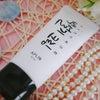 【韓国コスメ】話題の美白&しわ改善効果のある化粧下地!『アプリンペッソルギクリーム』♪の画像