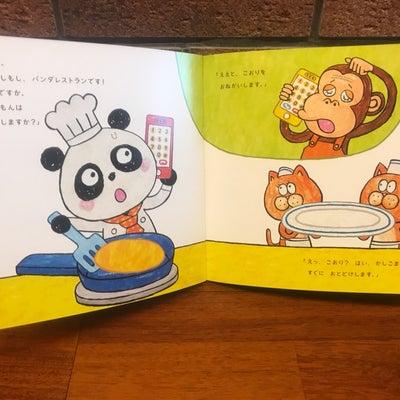 続・ぷち1月号と、テディがおにぎりを食べたがる訳の記事に添付されている画像