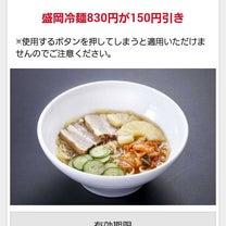 公式アプリのクーポンでお得に♪の記事に添付されている画像