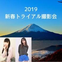 1/27(日)2019新春トライアル撮影会(帆波千夏・杏)の記事に添付されている画像