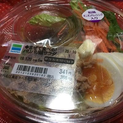 ファミマごはん・・・サラダ&おにぎり&パンの記事に添付されている画像