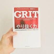 基準は自分!!GRITを発揮せよ!の記事に添付されている画像