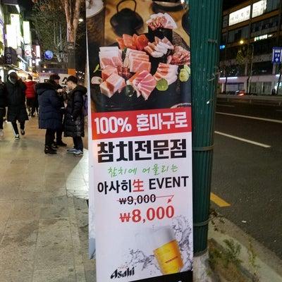 韓国で「人生最高の大トロづくし」本マグロ専門店・いちまぐろ/ 이치마구로の記事に添付されている画像