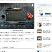 【GATTAマナー連載】やりがちお箸のNGマナー正しい作法の記事に添付されている画像