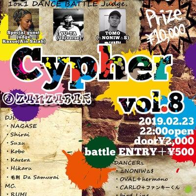 """2月23日(土)90's hip-hop event""""Cypher Vol.8""""の記事に添付されている画像"""
