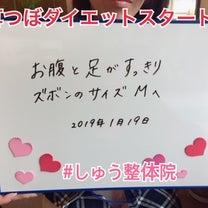 お腹と足をすっきりするぞ☆滋賀県大津市しゅう整体院ダイエット☆の記事に添付されている画像