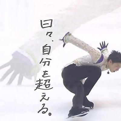 決断を下した羽生結弦 ー五輪連覇への道のり②-の記事に添付されている画像