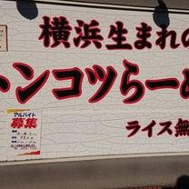 """【そらの星】久しぶりの訪問は大阪旭区の家系ラーメンの雄""""そらの星""""の記事に添付されている画像"""