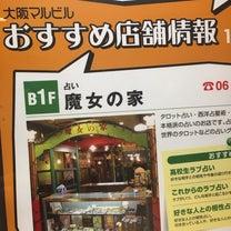 お気軽に^_^梅田大阪マルビルへ占いに来て下さいね。の記事に添付されている画像