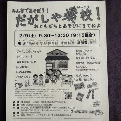 2月9日土曜日 浦和高砂小学校だがしや楽校イベント出展の記事に添付されている画像
