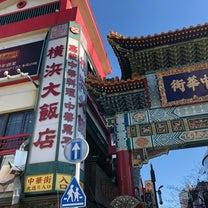 元町・中華街への記事に添付されている画像