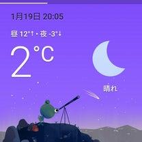 寒いと思ったら既に2℃の記事に添付されている画像