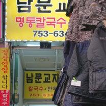 ソウル母娘旅行♪ 南門餃子(남문교자)で マンドゥの記事に添付されている画像