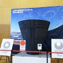 オリンピックデー・フェスタの記事に添付されている画像