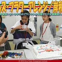 キッズ・フラワーアレンジ(4)/岸和田の記事に添付されている画像