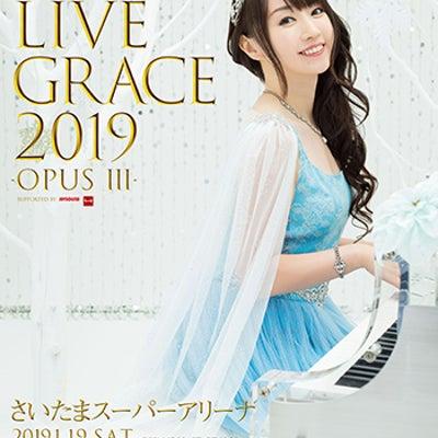水樹奈々さん「LIVE GRACE 2019 -OPUSⅢ- 」1日目セットリスの記事に添付されている画像