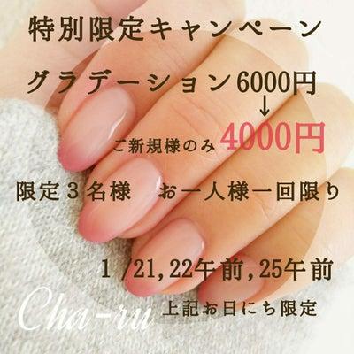 リニューアル前のお楽しみ♡あなたの綺麗を始めませんか 東京昭島 パラジェル登録 の記事に添付されている画像