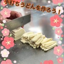 調理レク~手打ちうどんを作って食べよう!~の記事に添付されている画像