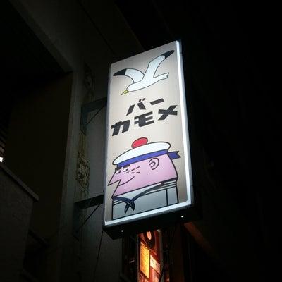 横浜旅行2018.12 ⑦『バーカモメ』 再訪2の記事に添付されている画像
