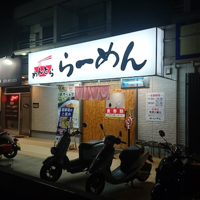 【麺虎らーめん】の記事に添付されている画像