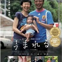 1月27日、日曜日 映画「うまれる」上映会を開催します!の記事に添付されている画像