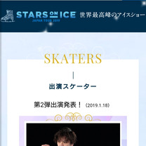 昌磨さんSOI大阪公演にもINの記事に添付されている画像