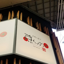JMC 研修旅行、初日は大阪なんばグランド花月の記事に添付されている画像