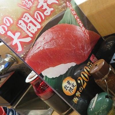 大間のまぐろをくら寿司での記事に添付されている画像