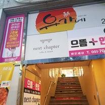 長山駅前でチーズタッカルビの記事に添付されている画像