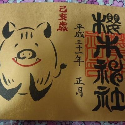 御朱印巡り☆櫻木神社~菊田神社~大原神社の記事に添付されている画像