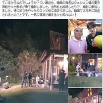 ジェジュン★12/5オフショット~立神峡里地公園FB(ロッジ桜)の記事に添付されている画像