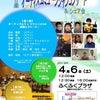 オーティズム ミュージシャンコンサートin福岡 4/6の画像